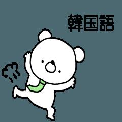 韓国語くまたん(ハングル+日本語訳)