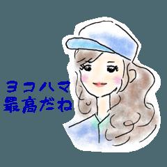 野球と横浜を愛してやまない(Girls ver.)