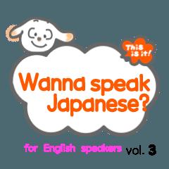 日本語を話したい??3