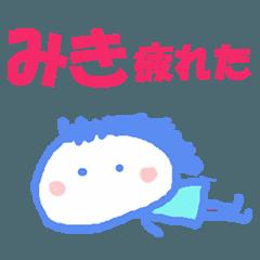 みきちゃんの名前スタンプ