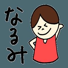 [LINEスタンプ] 「なるみ」のスタンプ (1)