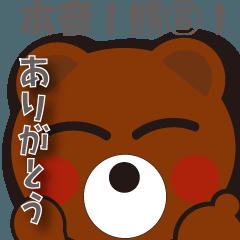 本音熊6 ありがとうの嵐!THE感謝