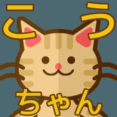 茶トラ「こうべぇ」日常会話編 - Vol.1