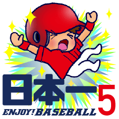 [LINEスタンプ] 野球チームと応援団 5【広島弁編】 (1)