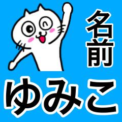 ゆみこ専用ユミコが使う用の名前スタンプ
