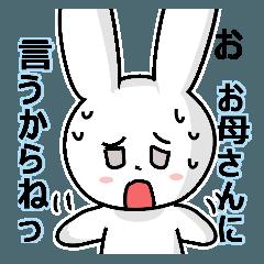 人畜無害なうさぎのスタンプ(基本編)