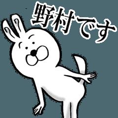 [LINEスタンプ] 野村さんが使うスタンプ