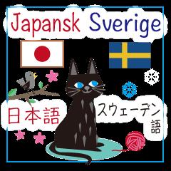 スウェーデン語と日本語を話すくろねこ