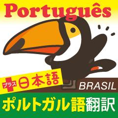 ブラポル!ポルトガル語+日本語翻訳スタンプ