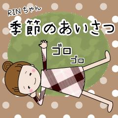 リンちゃん(季節のあいさつ)