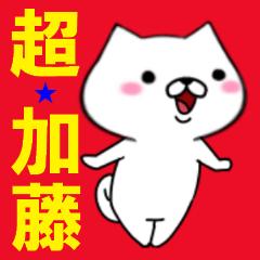 超★加藤なイヌ