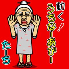 動く!うちなーあびー【沖縄方言】たーち