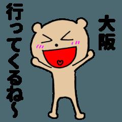 大阪旅行で使うスタンプ