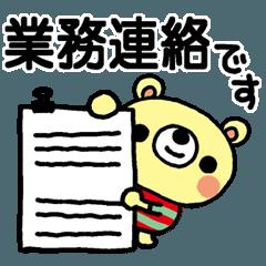 ほのぼのくまの敬語-お仕事編