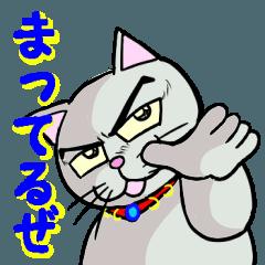 イケメン猫 1~女の子が喜ぶ言葉スタンプ~