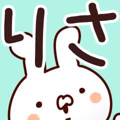 [LINEスタンプ] 【りさ】さんが使う用スタンプ