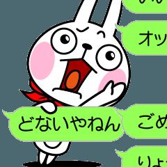 動いた!ウサギ魂9 ~ふきだし突っ込み~