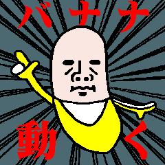 動く!バナナですけど何か?