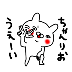 [LINEスタンプ] りおちゃん専用スタンプ (1)