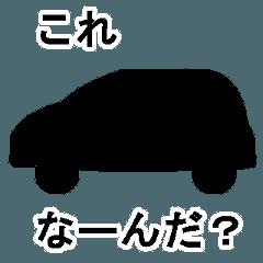 いじわるシルエットクイズ4