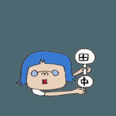 田中さんのスタンプ!