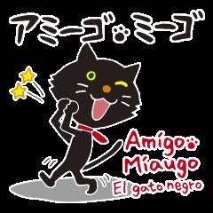 アミーゴ・ミーゴ