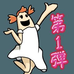 ハニワのハニー(ワンピース.ver.01)