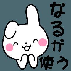 ★なるちゃん★が使う専用スタンプ
