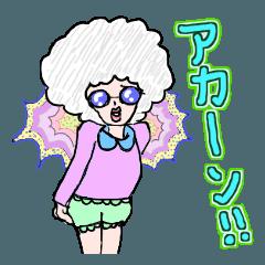 関西風アメリカーーン