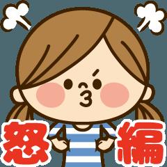 かわいい主婦の1日【怒り編】