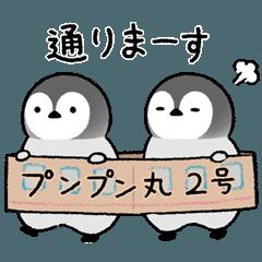 ペンギンきょうだい・怒り爆発編