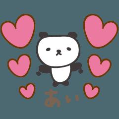 あいちゃんパンダ panda for Ai / Aiko