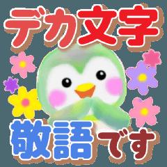 デカ文字pempem 敬語編