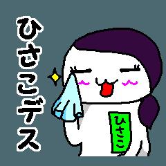 [LINEスタンプ] 思いやりまんてんのひさこさん (1)
