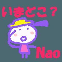 なおちゃんの名前スタンプ①