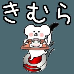 【きむら/木村】オコジョスタンプ!