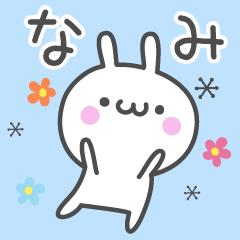 ☆★なみ★☆お名前ベーシックパック