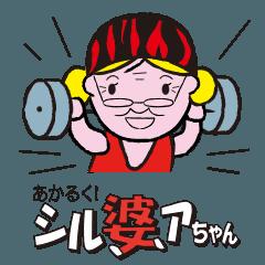 「シル婆アちゃん」(パラアニ版)