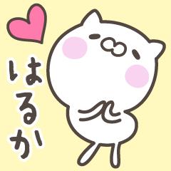 ☆★はるか★☆お名前ベーシックパック