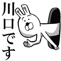 [LINEスタンプ] 川口さんが使うスタンプ