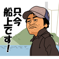 THE 漁師
