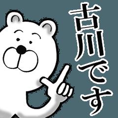 [LINEスタンプ] 古川さんが使うスタンプ