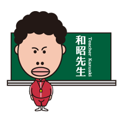 がんばれ和昭先生 Teacher Kazuaki