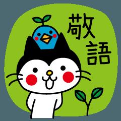 CATS & PEACE 7(敬語編)