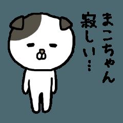 まこちゃん専用スタンプ(ねこ)