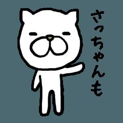 さっちゃん専用スタンプ(ねこ)