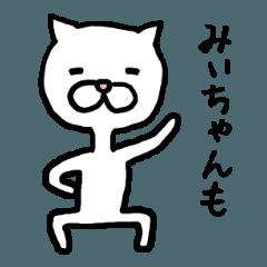 みいちゃん専用スタンプ(ねこ)