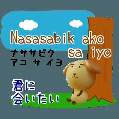 3D犬のタガログ語