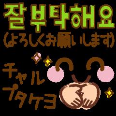 顔文字とメッセージ韓国語編