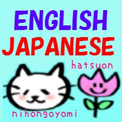英語と日本語発音2 バイリンガルスタンプ